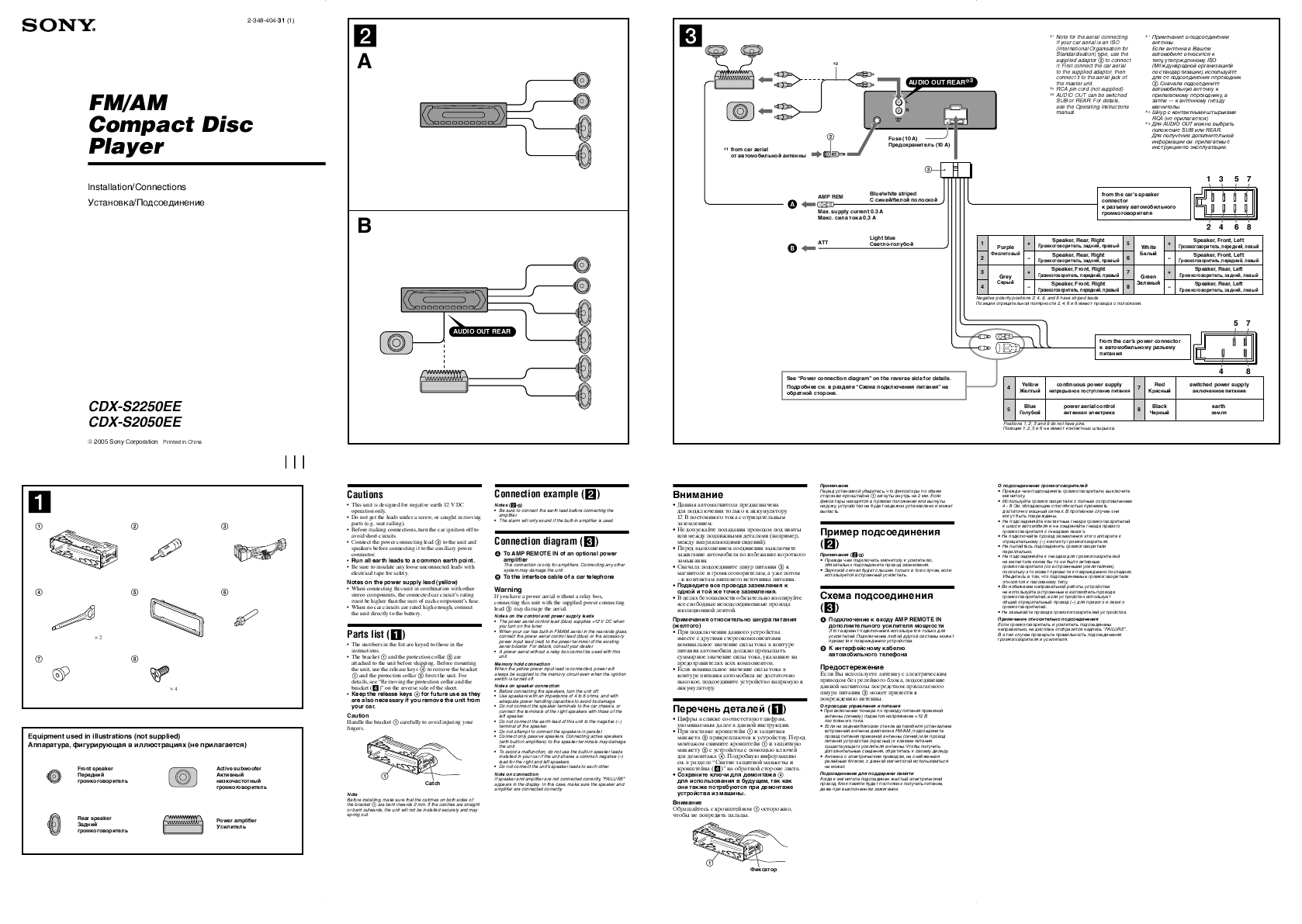 Diagram  Sony Xplod Radio Wiring Diagram