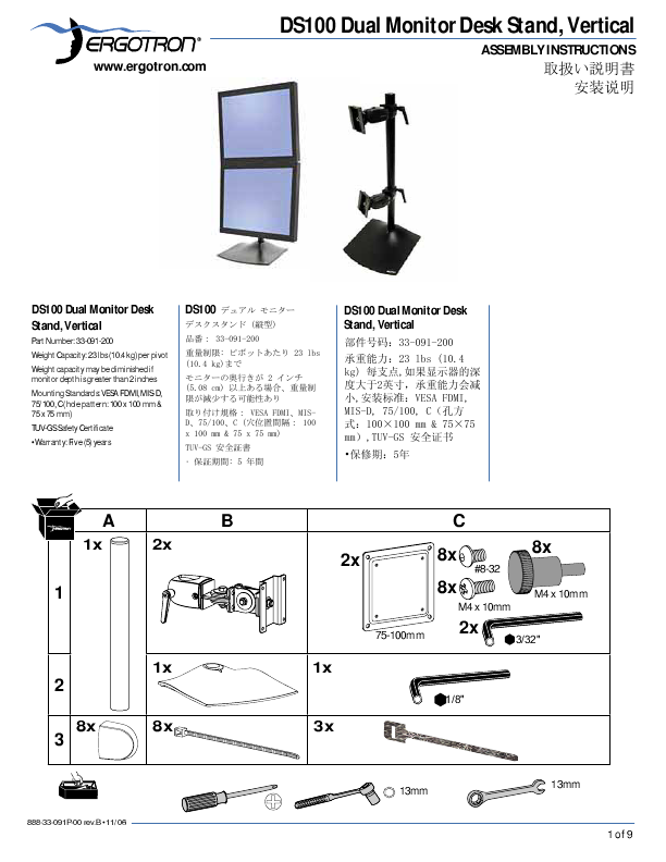 ergotron dual monitor stand instructions