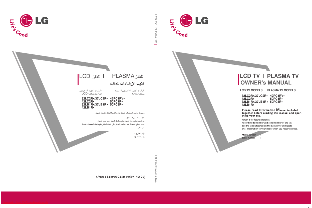 Search lg lg lcd hdtv 18 User Manuals | ManualsOnline com