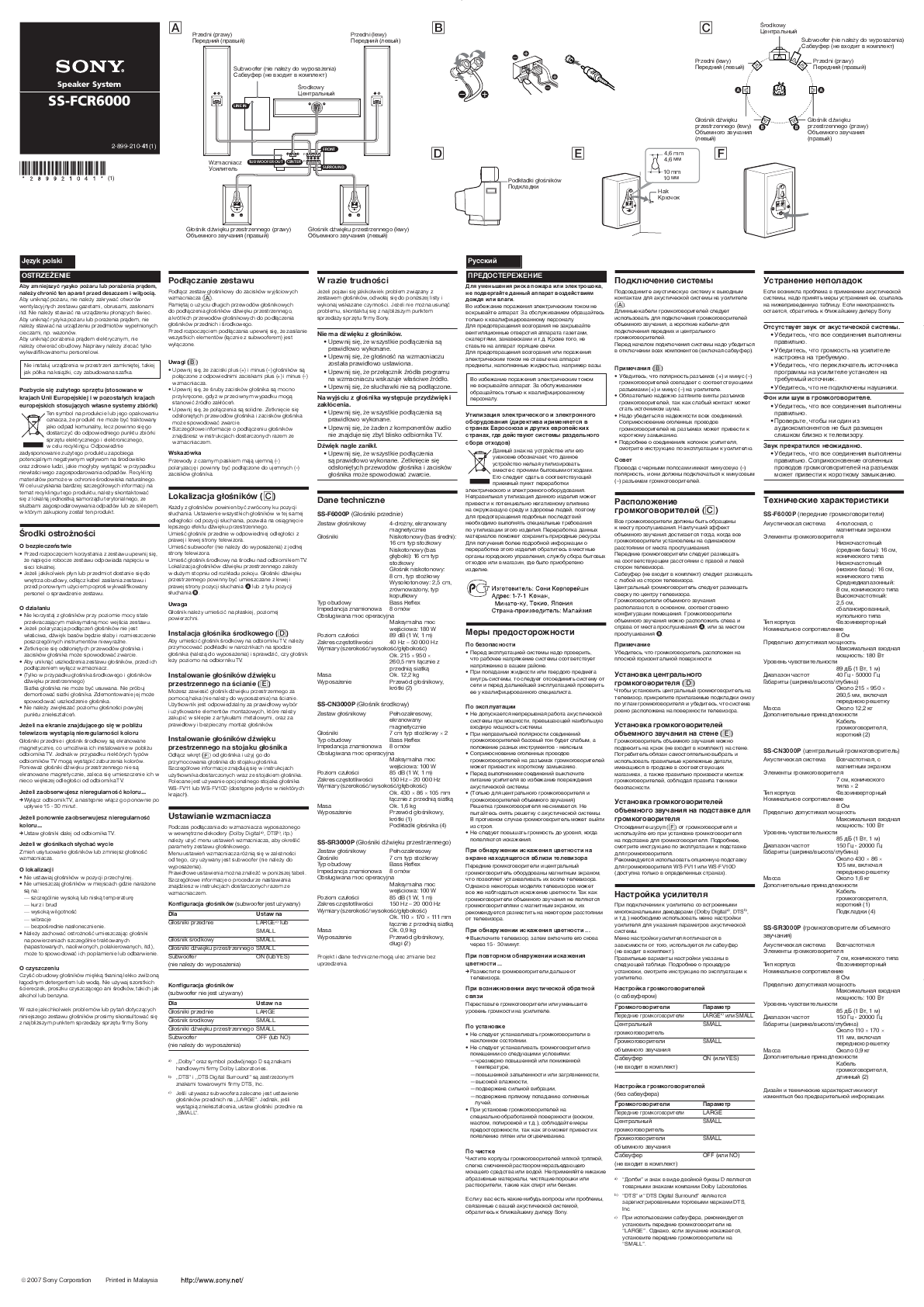 sony active speaker system manual