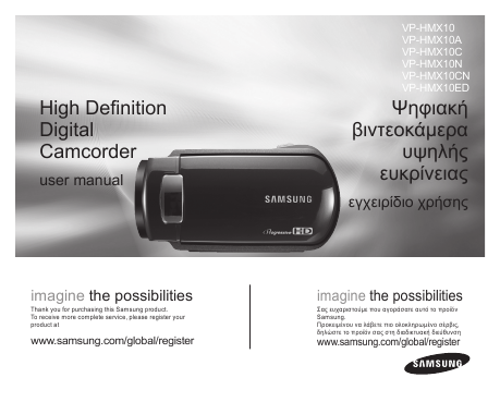 samsung high definition digital camcorder user manual. Black Bedroom Furniture Sets. Home Design Ideas