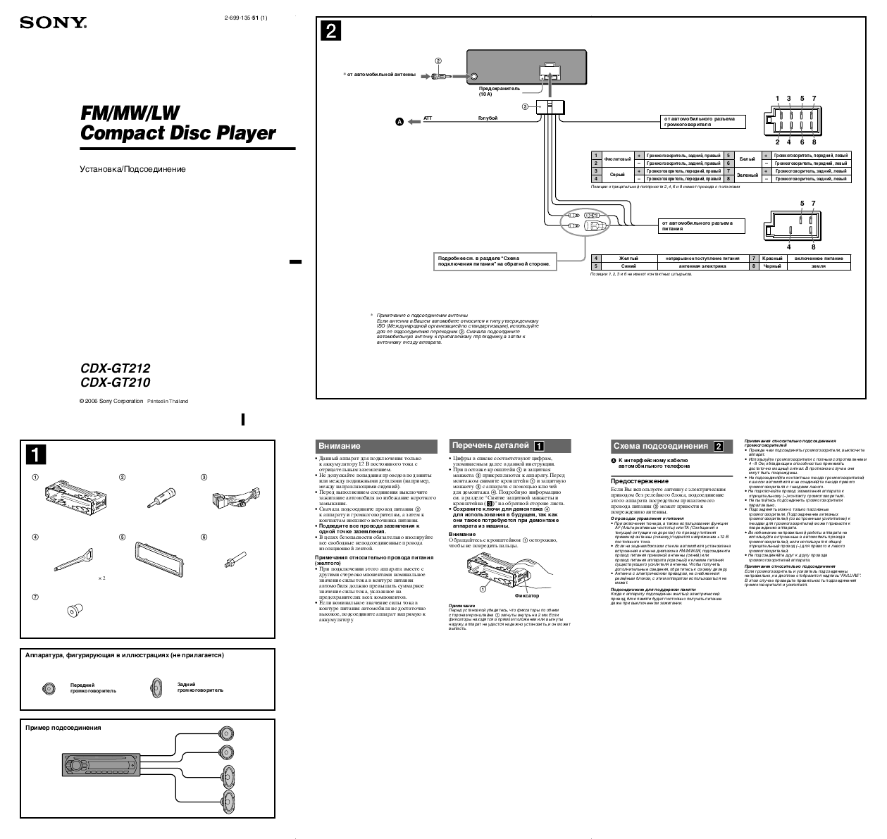 f379d734 21f0 ed54 89c2 fcea617d58e2 000001 search sony cdx m60ui user manuals manualsonline com sony cdx s2210 wiring diagram at n-0.co